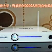 向典藏致敬:经得起九大拷问的海美迪HD600A三代至尊靓机(附必备直播点播软件包)
